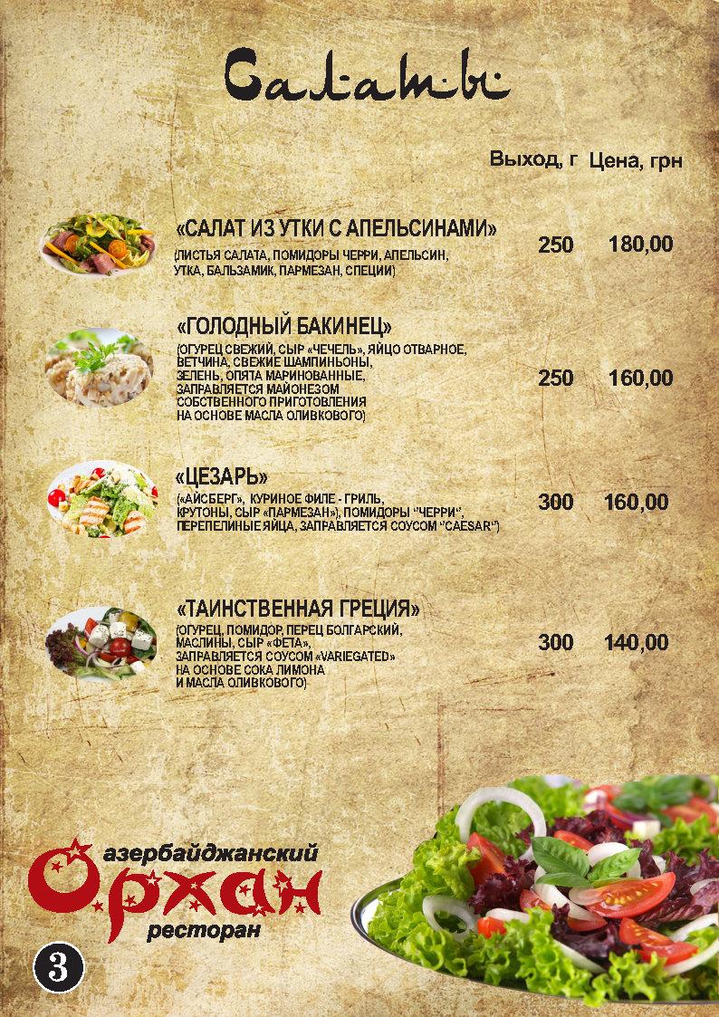 ресторан орхан_Page5