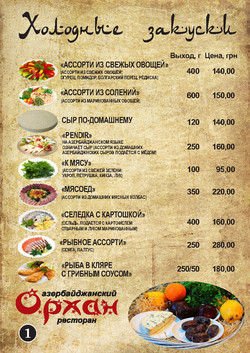 ресторан орхан_Page3