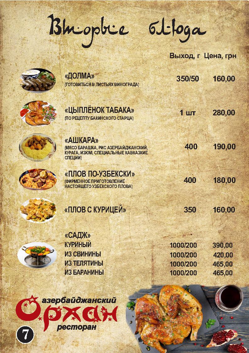ресторан орхан_Page9