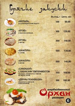 ресторан орхан_Page8
