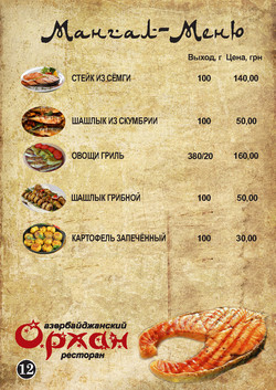 ресторан орхан_Page14