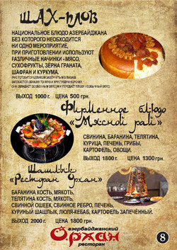 ресторан орхан_Page10