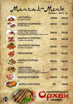 ресторан орхан_Page13