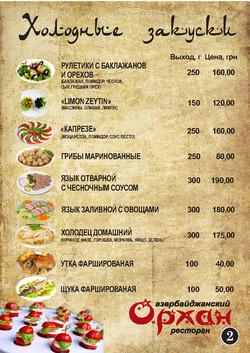 ресторан орхан_Page4
