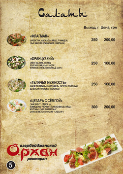 ресторан орхан_Page7