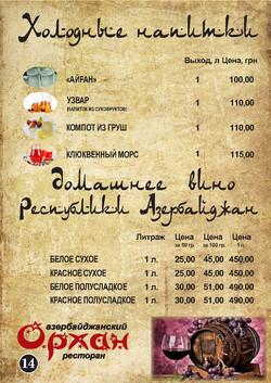 ресторан орхан_Page16