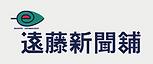 遠藤新聞舗ロゴ.png