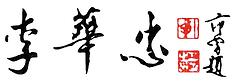 李華忠ロゴ.png
