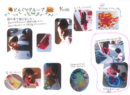 色水遊び(2020年8月11日)
