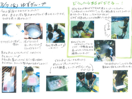 水遊び(2020年8月7日)