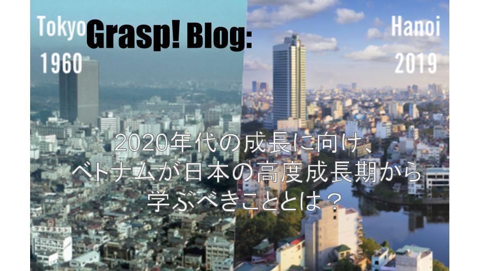 ベトナム2020年代の成長に向け日本の高度成長期から学ぶこと