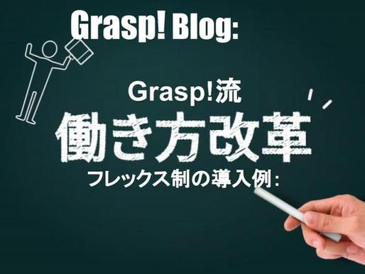 フレックス制の導入例:Grasp!流働き方改革