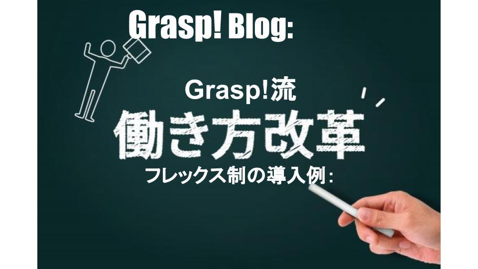 Grasp!働き方改革:フレックス制