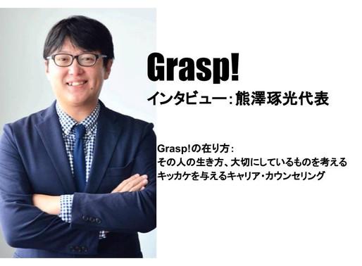 Grasp!の在り方:その人の生き方・大切にしているものはなにか?を考えるキッカケとしてのキャリア・カウンセリング