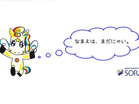 【SORAキャラクター最終選考!!】