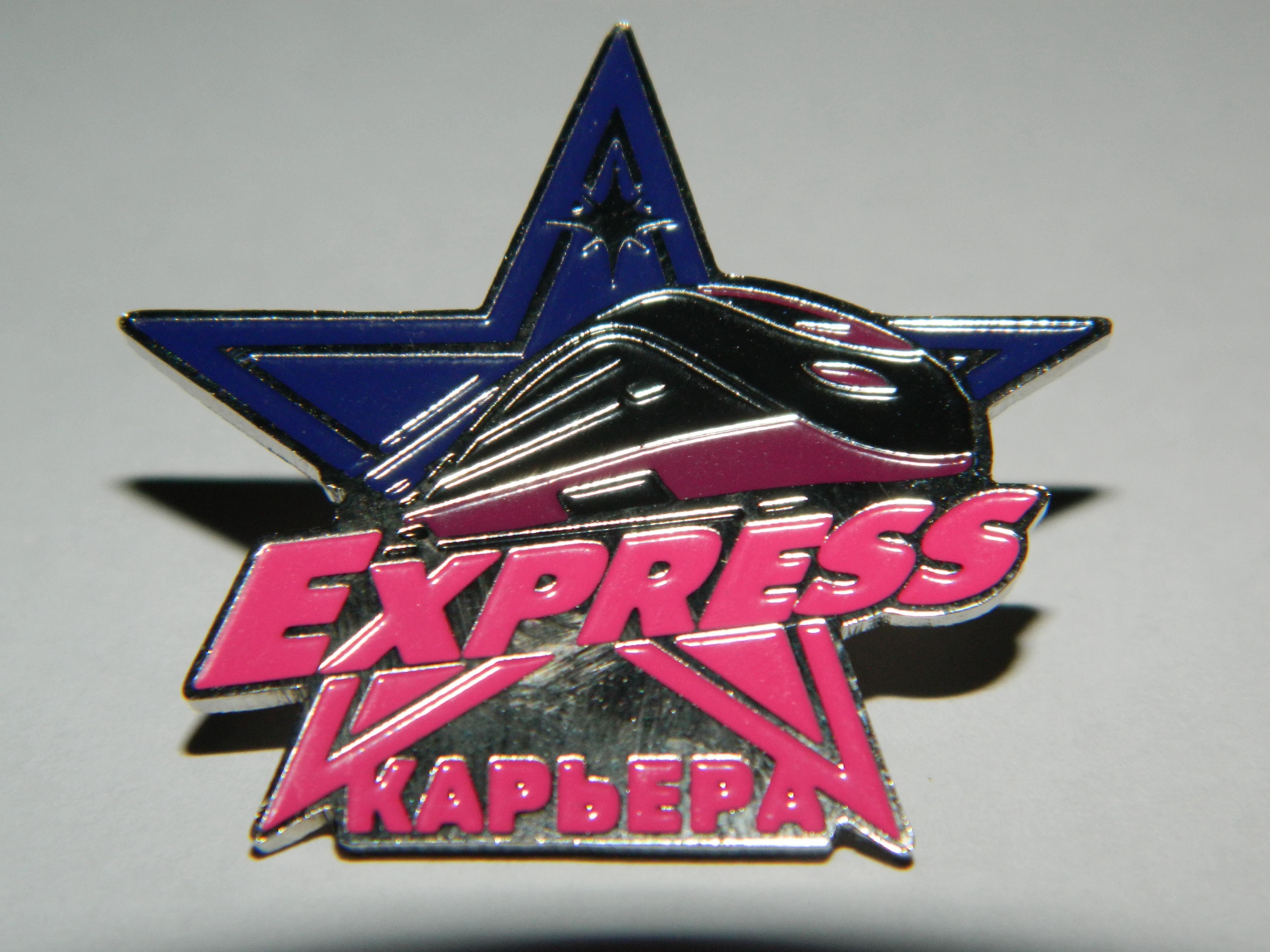 Логотип экспресс карьера картинка