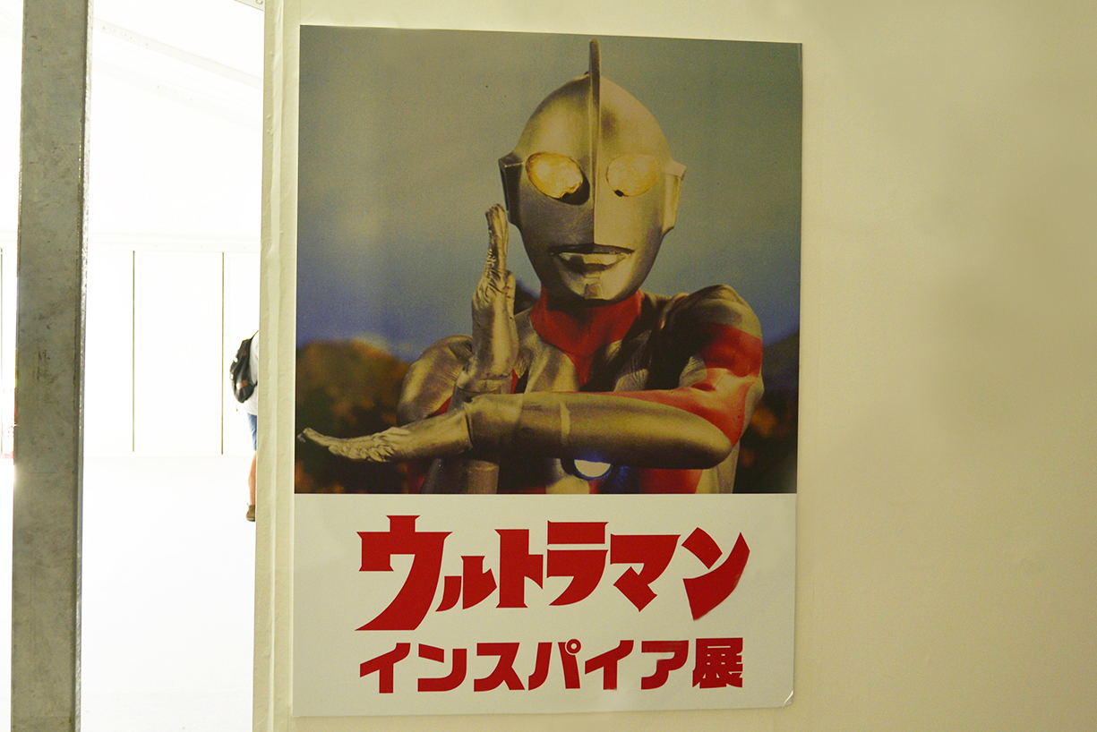 ウルトラマンインスパイア展
