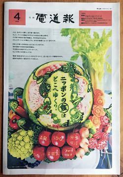 月刊電通報4月号