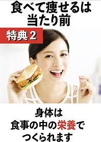 食べて痩せるは当たり前.jpg