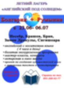 Болгария+Рум без сайта.jpg