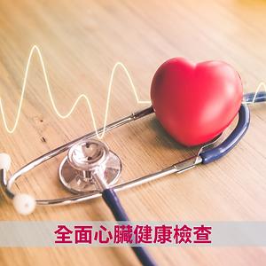 全面心臟健康檢查