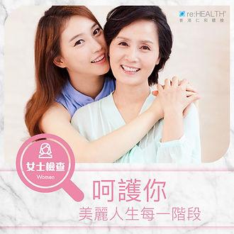 一般女性檢查, 女士身體檢查, 婦科檢查, 子宮頸癌, 柏氏抹片