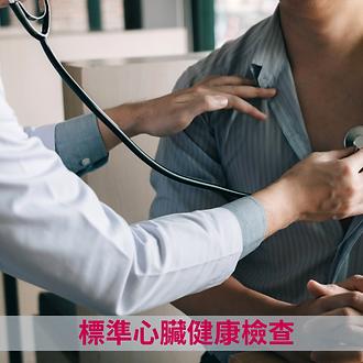 標準心臟健康檢查