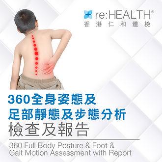 全身姿態分析, 足部分析, 靜態足檢, 足檢