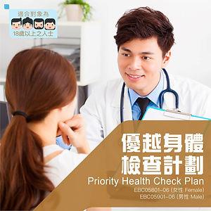 3高風險, 男士腳痛, 男性常見疾病, 男性檢查計劃
