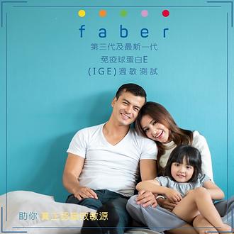 過敏測試,  敏感, Faber Test, 第三代及最新一代免疫球蛋白E(IgE)過敏測試