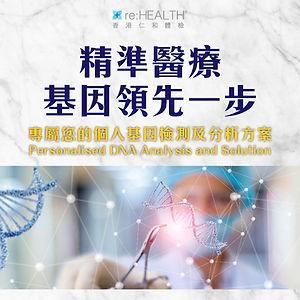 健營活力測試, Circle DNA, 基因檢查