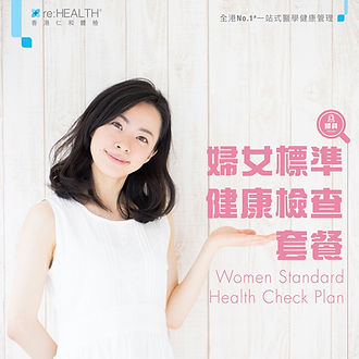 一般女性檢查, 女士身體檢查, 婦科檢查