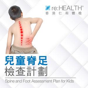 兒童脊足檢查, 足檢, EOS, 足部分析, 靜態足檢