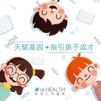 天賦潛能基因檢測, 基因檢查, 天賦基因, 遺傳
