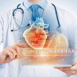 3D立體心臟動態檢測