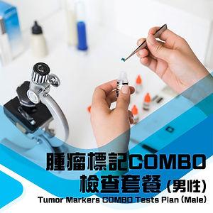 腫瘤標記, 基因檢查, 男性檢查