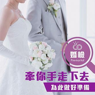 婚前檢查, 結婚檢查, 夫妻驗身, 婚嫁檢查