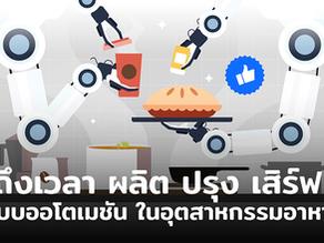 Foodtech เปลี่ยนโลก EP.03 : ถึงเวลา ผลิต ปรุง เสิร์ฟ แบบออโตเมชัน ในอุตสาหกรรมอาหาร