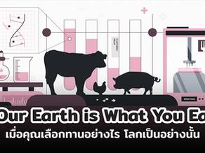Foodtech เปลี่ยนโลก: Our earth is what you eat เมื่อคุณเลือกทานอย่างไร โลกเป็นอย่างนั้น EP. 01 (2/2)
