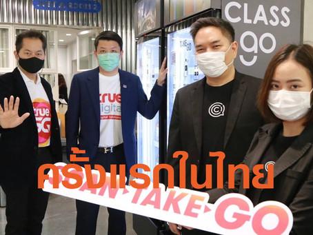 เปิดตัวตู้จําหน่ายสินค้าอัจฉริยะ AI CLASS GO ครั้งแรกในไทย