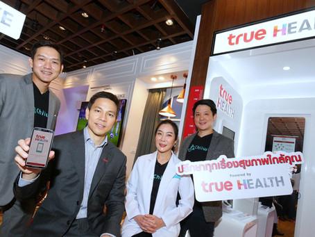 เปิดแล้ว True HEALTH แห่งแรก ที่ โลตัส เลียบด่วนรามอินทรา ปรึกษาเรื่องสุขภาพได้ทันที