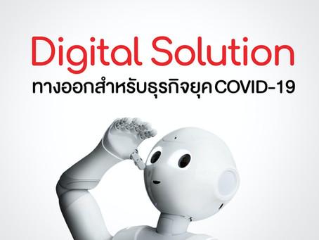 TDG แนะ Cloud AI Robotics ทางออกสำหรับธุรกิจหลังยุค COVID-19