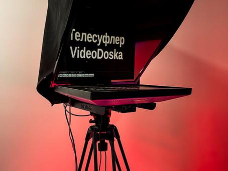 Телесуфлер VideoDoska