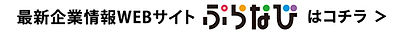 ぷらなびはコチラ-01.jpg