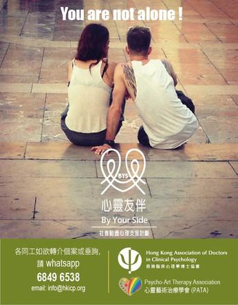 《心靈友伴》情緒支援公益計劃