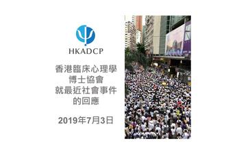 香港臨床心理學博士協會就最近社會事件的回應