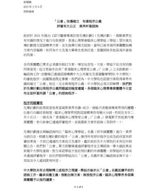 「公會」突獲確立 有違程序公義 評審有欠公正 業界杯葛諮詢