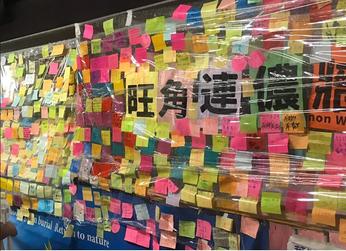 香港臨床心理學博士協會就「社區連儂牆」的聲明