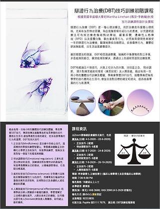 DBT Cantonese.JPG