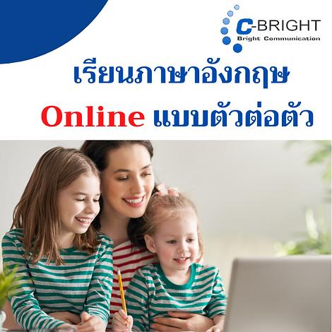 เรียนภาษาอังกฤษonline for kid (2).png